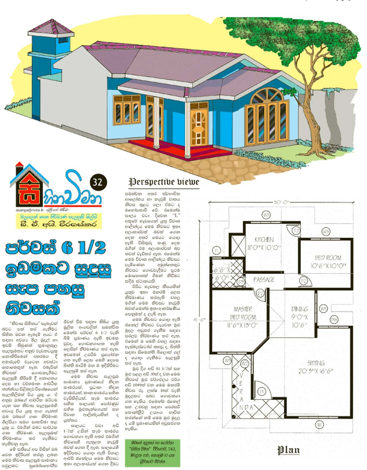 Unique Small House Plans Small House Plans Sri Lanka